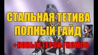Raid Shadow СТАЛЬНАЯ ТЕТИВА  ГАЙД  НОВЫЙ ГЕРОЙ ГНОМОВ