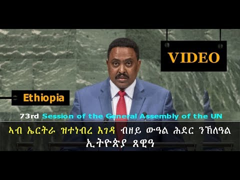 The security council should without delay lift sanctions on Eritrea