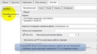 Парсер email адресов на базе Datacol