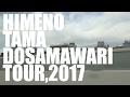 姫乃たまワンマン必勝祈願ドサ周りツアー20170114