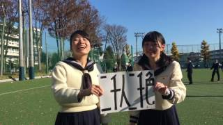 学校の好きなところ_國學院大學久我山中学・高等学校