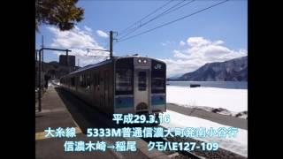 【全区間走行音】大糸線クモハE127 信濃大町→南小谷 2017.3.16