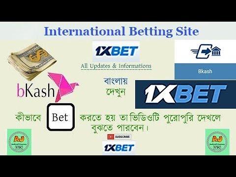 How to bet in 1xbet - Bkash a lenden korun - 100% Bonus