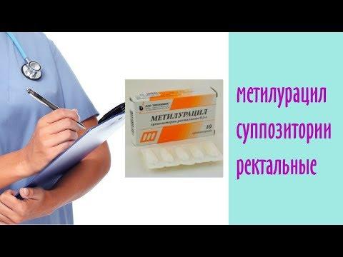 Метилурацил суппозитории ректальные
