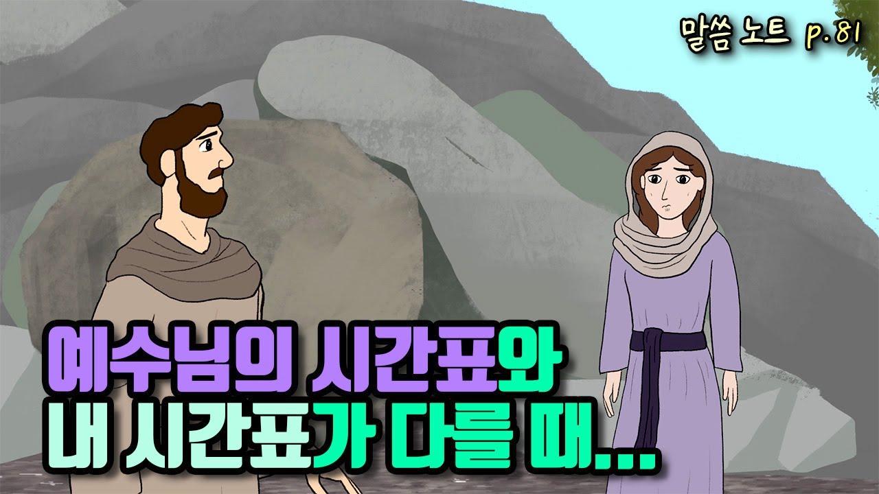 예수님의 시간표와 내 시간표가 다를 때 | 조정민목사 (feat. 마르다의 믿음)