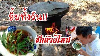 ชมรมคนรักสมุนไพรไทย[ดื่มเพื่อสุขภาพจริงๆ]กันชง