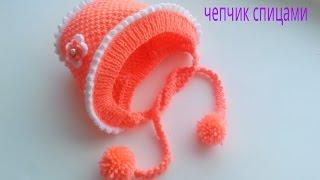 Шапочка чепчик спицами для новорожденного часть 3
