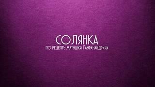 Солянка - рецепт матушки Гаурачандрики