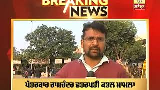 Breaking : Ram Rahim ਖਿਲਾਫ਼ ਜੱਜ ਨੇ ਫੈਸਲਾ ਪੜ੍ਹਨਾ ਕੀਤਾ ਸ਼ੁਰੂ - ABP Sanjha