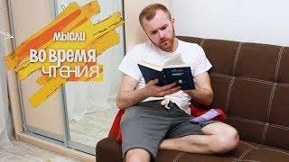 Мысли во время чтения