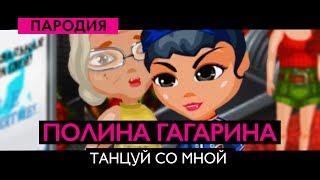 АВАТАРИЯ - Полина Гагарина - ТАНЦУЙ СО МНОЙ! (ПАРОДИЯ НА КЛИП)