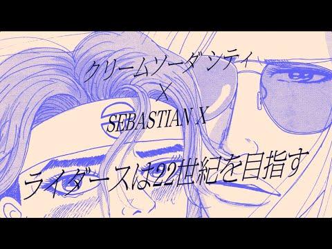 クリームソーダ シティ × SEBASTIAN X/ライダースは22世紀を目指す(Music Video/フルサイズ)