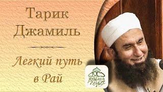 Тарик Джамиль - Легкий путь в Рай