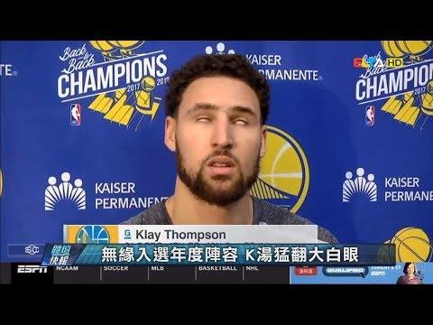 愛爾達電視20190529│【NBA回顧】3年前的今天 湯神單場11顆三分球