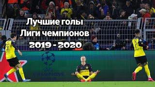 Лучшие голы лиги чемпионов УЕФА 2019 2020