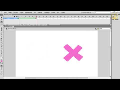 Анимация формы. Анимация. Adobe Flash. / VideoForMe - видео уроки