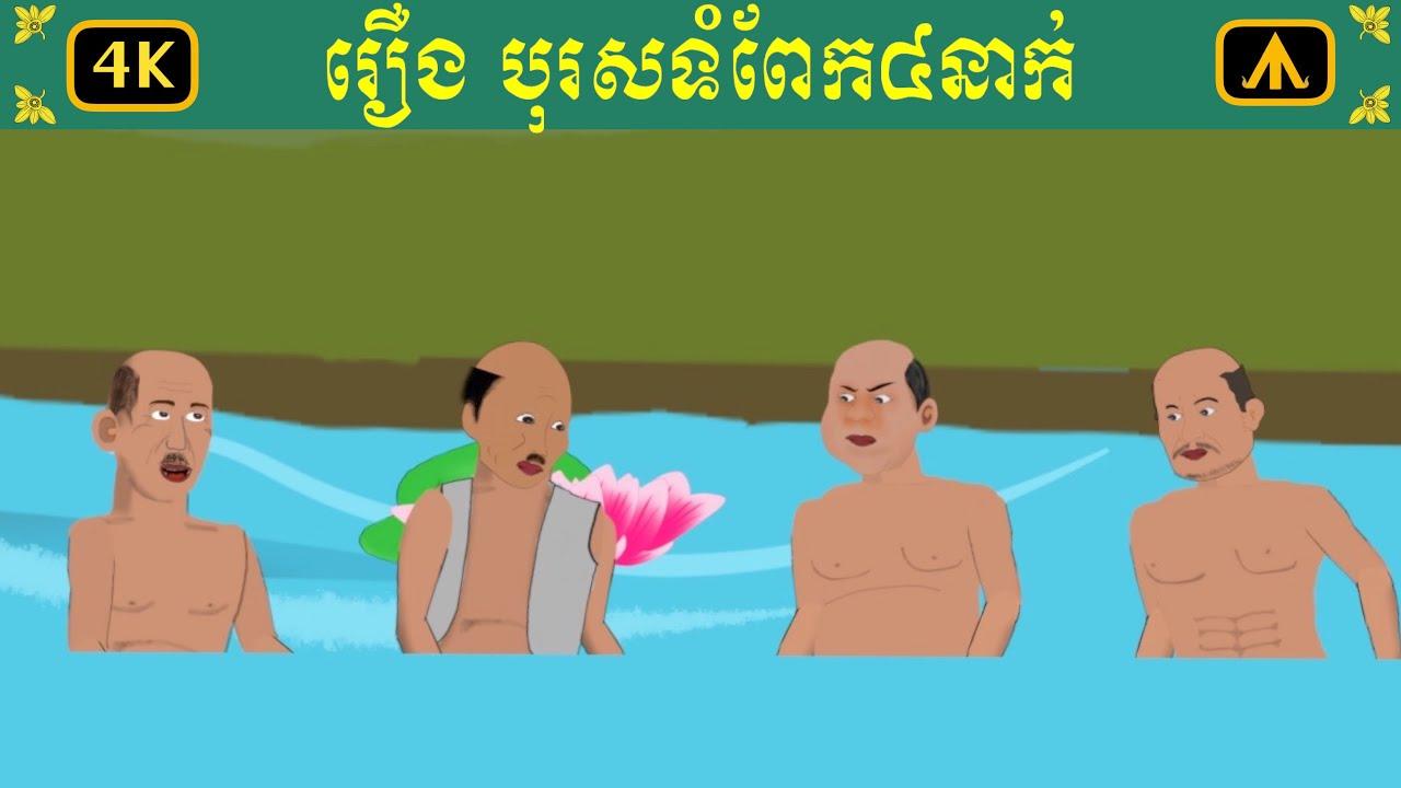 រឿង បុរសទំពែក៤នាក់ 4K   by Airplane Tales Khmer
