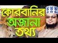 কোরবানির অজানা তথ্য Maulana Rezaul karim faruky Bangla Waz Qurbani Islamic Waz Bogra
