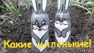 Оригинальные поделки из пластиковых бутылок для дачи, сада, огорода.