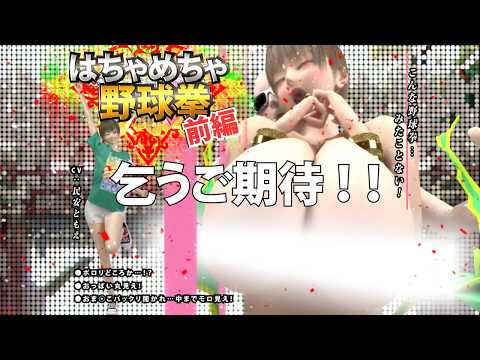 Bakunyuu Sentai Chichirangers WTF Commentary Episode 1 from YouTube · Duration:  29 minutes 20 seconds