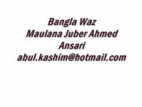 Bangla Waz Juber Ahmed Ansari.