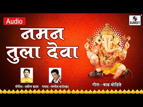 naman-tula-deva---ganesha-song---sumeet-music
