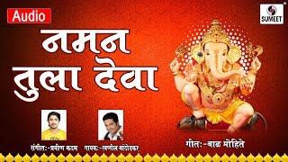 Naman Tula Deva - Ganesha Song - Sumeet Music