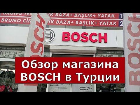 Турция! Аланья декабрь 2019! Цены на бытовую технику в магазине BOSCH