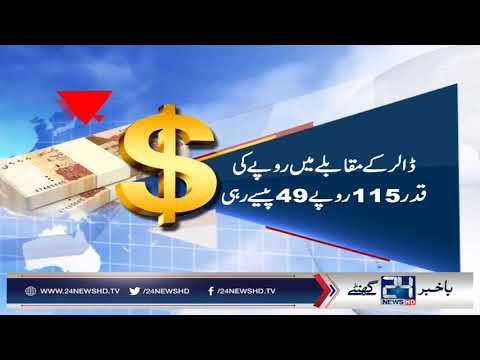 RS Exchange rates to be high of This week