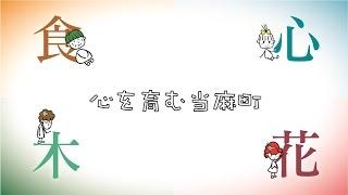 【まちづくりコンセプト】心を育む当麻町 ~食育・木育・花育~