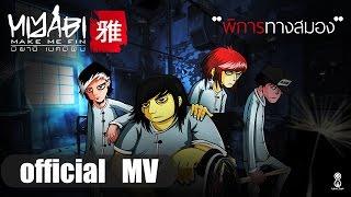 พิการทางสมอง (Never Forget) - Miyabi Make Me Fin (Official Lyric Video)