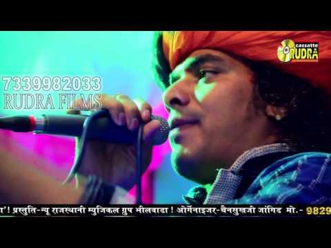 अर्जुन राणा || RUDRA Films || भांग रा नशा में बाबो || Lor Live
