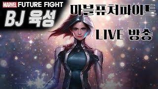 [BJ육성] 마블퓨처파이트 생방송 !  2018년 12월 17일 월   !!  MARVEL FUTURE FIGHT