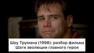 Шоу Трумана (1998): разбор фильма