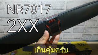ลำโพง soundbar NR7017