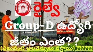 Railway Group D Employee Salary (New Salary 2020) || Other Allownaces (Risk,Night Shift,Hoilday Pay)