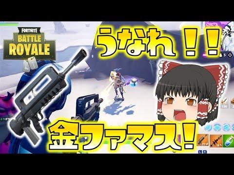 【Fortnite】うなれ!金ファマス!強いぞ3点バースト!ゆっくり達のフォートナイト part47