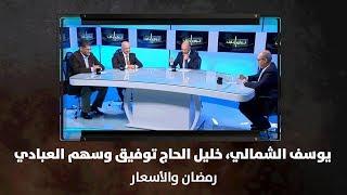 يوسف الشمالي، خليل الحاج توفيق وسهم العبادي - رمضان والأسعار