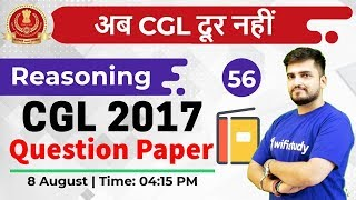 7:00 PM - SSC CGL 2018 | Reasoning by Deepak Sir | 50 Top Expected Questions