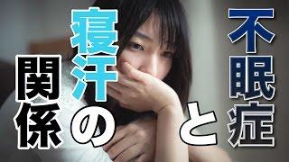 【38】不眠症と寝汗の関係