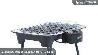 Видео обзор техники LEBEN: Электрогриль-барбекю на ножках LEBEN 2000 Вт