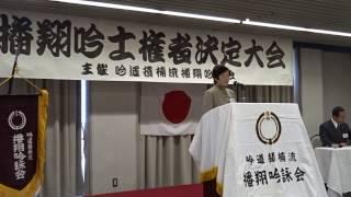 平成29年度播翔吟詠大会 2017年4月23日(日) 場所:まねき食品ホール 本...
