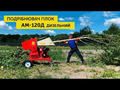 Дизельный измельчитель веток, дробилка веток, подрібнювач гілок АРПАЛ АМ-120Д