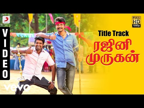 Rajinimurugan - Title Track Video | Sivakarthikeyan | D. Imman