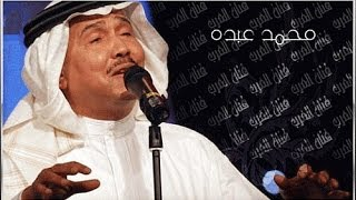 محمد عبده سلطنة وابداع يا عيون الكون Hq Youtube
