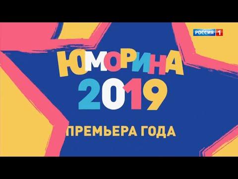 Юморина. Фестиваль юмора и сатиры от 13.12.19