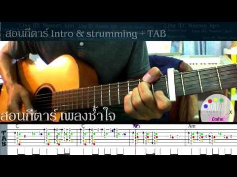 สอนกีตาร์ Intro เพลงช้ำใจ+Tab