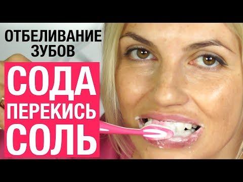 Вопрос: Как отбелить зубы содой?