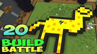 ч.20 Build Battle с Вебкой - Жираф и Слон