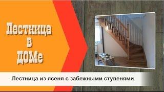 Деревянная лестница с забежными ступенями(Лестница из ясеня Использована музыкальная композиция https://play.google.com/music/preview..., 2015-04-12T11:59:13.000Z)